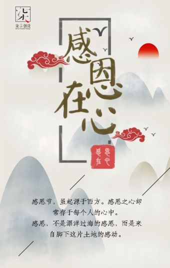 温馨/感恩节活动H5