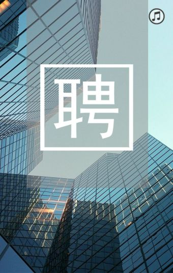 城市时尚气息企业招聘通用模板