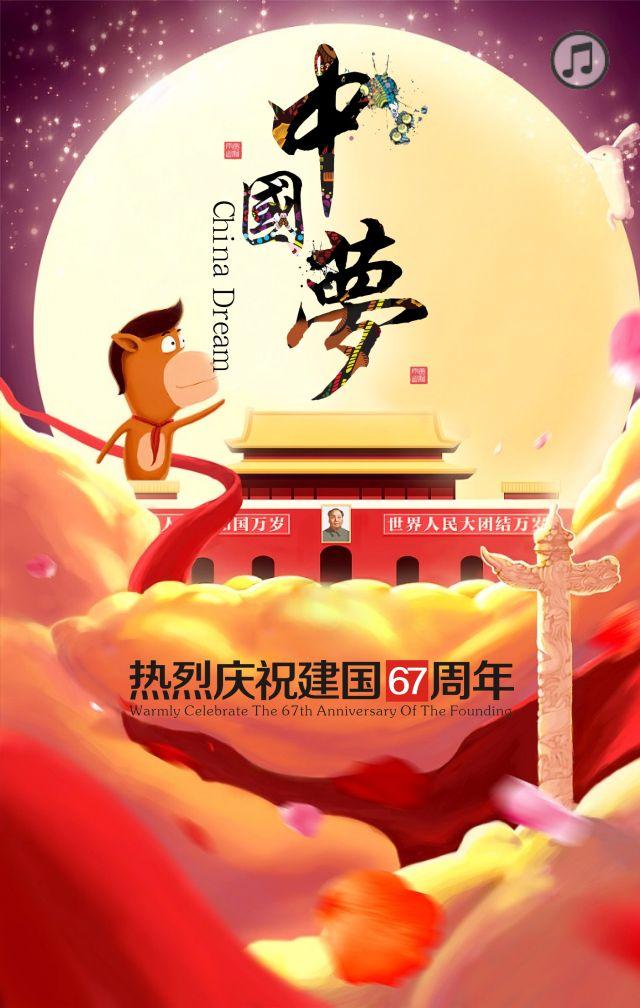与国同庆 中国梦