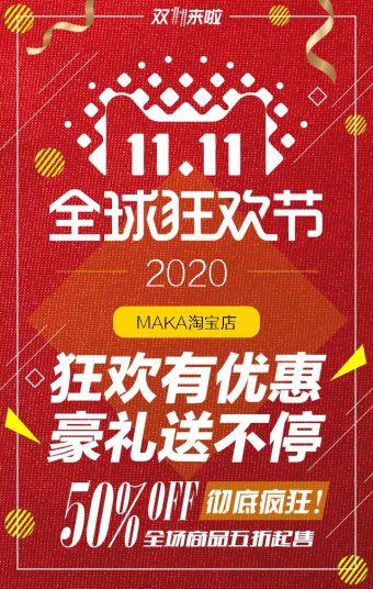 双十一双11淘宝天猫网店微商商品促销宣传