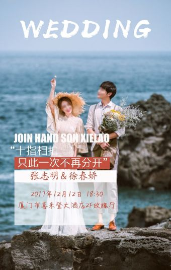 简约日式韩式欧式清新文艺婚礼邀请函请柬