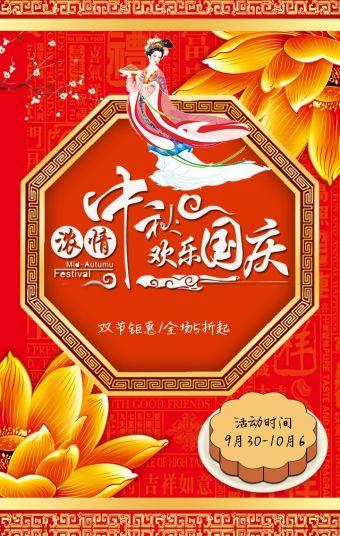中秋国庆商家促销活动宣传