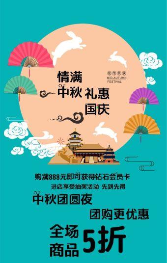 中秋国庆 双节快乐!