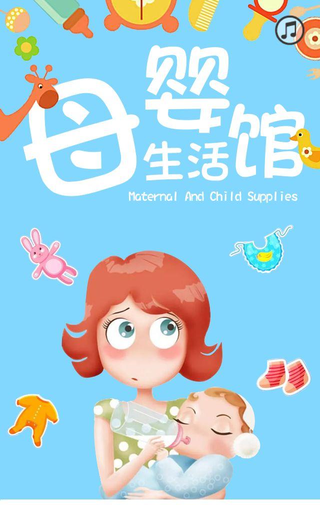母婴产品宣传_maka平台海报模板商城