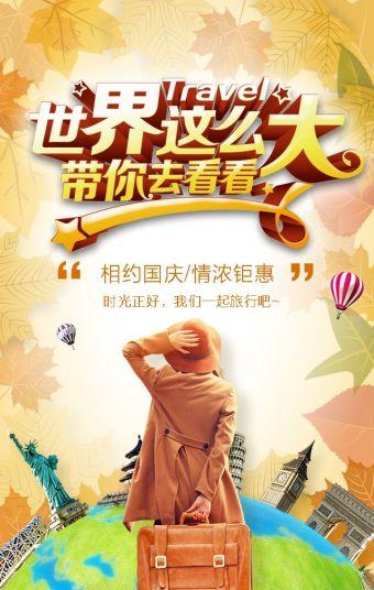 中秋国庆旅游十一黄金周秋季旅行社宣传推广活动促销