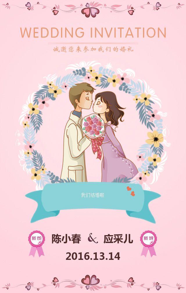 小清新粉色花系婚礼请柬
