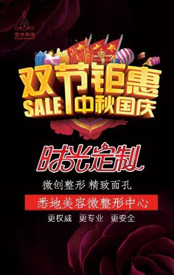 国庆中秋双节微整形美容促销活动