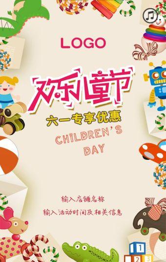 六一儿童节促销
