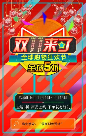 双十一宣传模版/炫彩渐变/淘宝电商/女装/男装/微商/内衣/家电/红色喜庆/产品介绍/上新/通用模版
