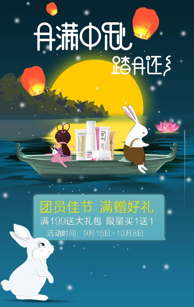 中秋节快乐,商场商铺节日活动促销,月饼促销,中国风唯美大气