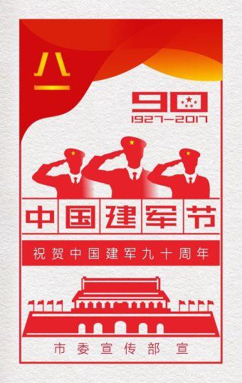 八一建军节 建军90周年 建军节 2017 军队 八一  解放军  铭记历史