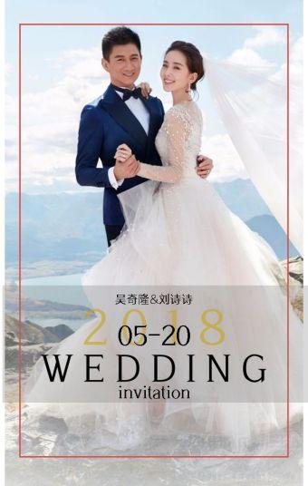 时尚杂志风、简约大气婚礼邀请函