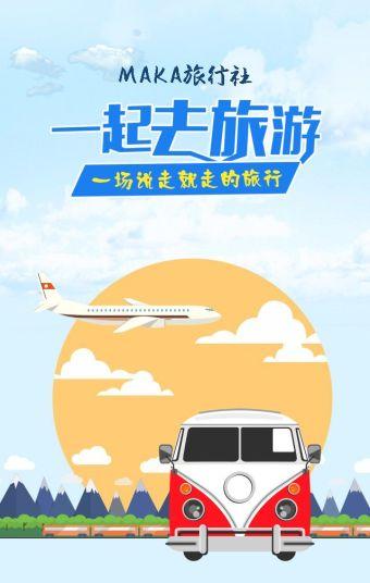 旅游路线 景区介绍 行程安排 旅游推广