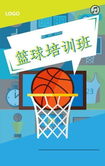 篮球培训班