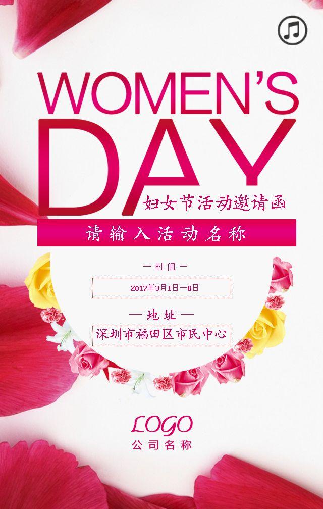 38妇女节活动邀请函_maka平台海报模板商城