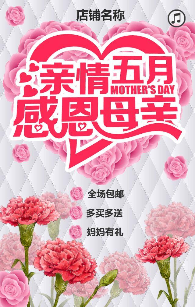 母亲节促销模板