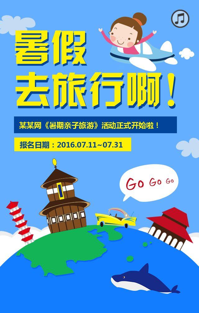 暑期游_maka平台海报模板商城