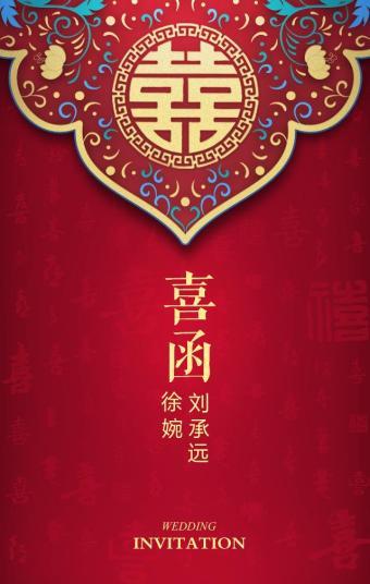 中国风古典婚礼喜函邀请函