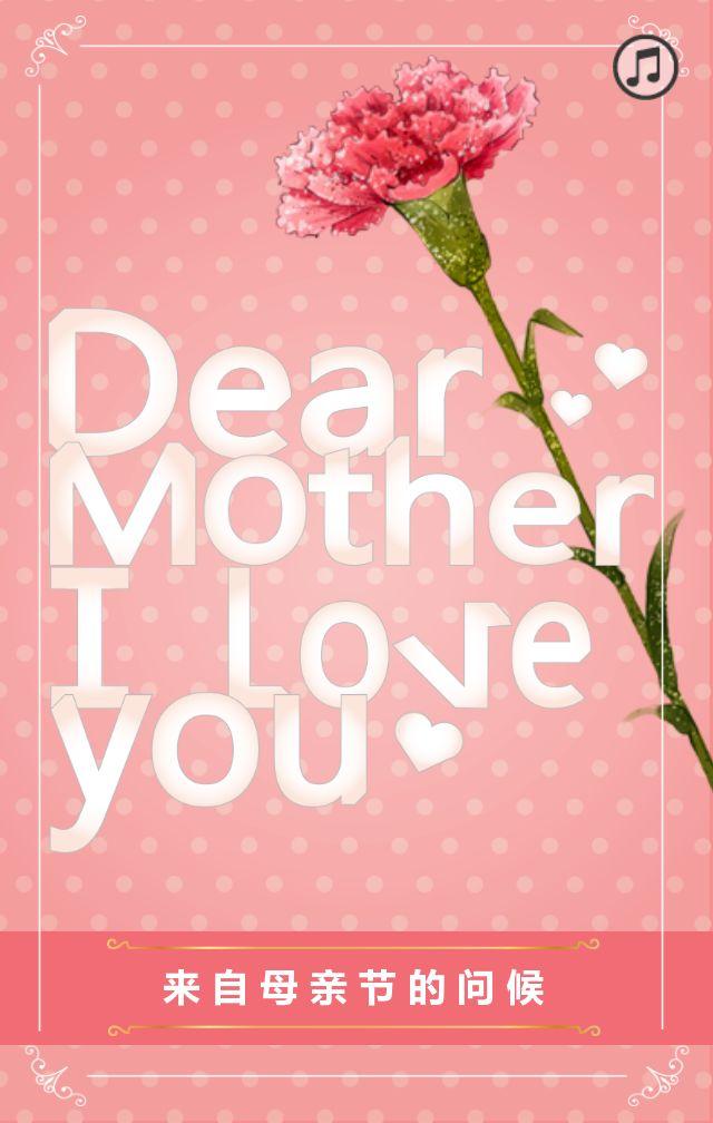 母亲节贺卡之祝福妈妈