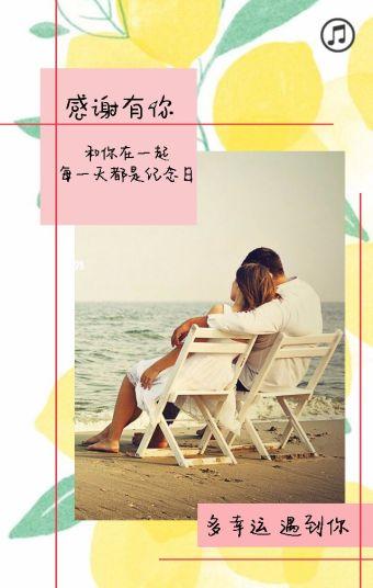 520/相爱纪念册