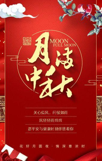 中秋节国庆公司个人亲朋好友祝福表达情感思念中国红中国风