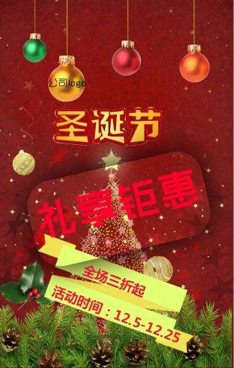 圣诞节促销,双十二促销,节日促销,网店,微商,上新品