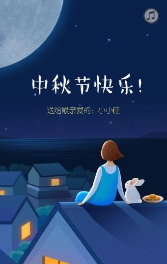 中秋节祝福贺卡8