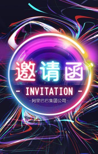 炫酷邀请函/双11
