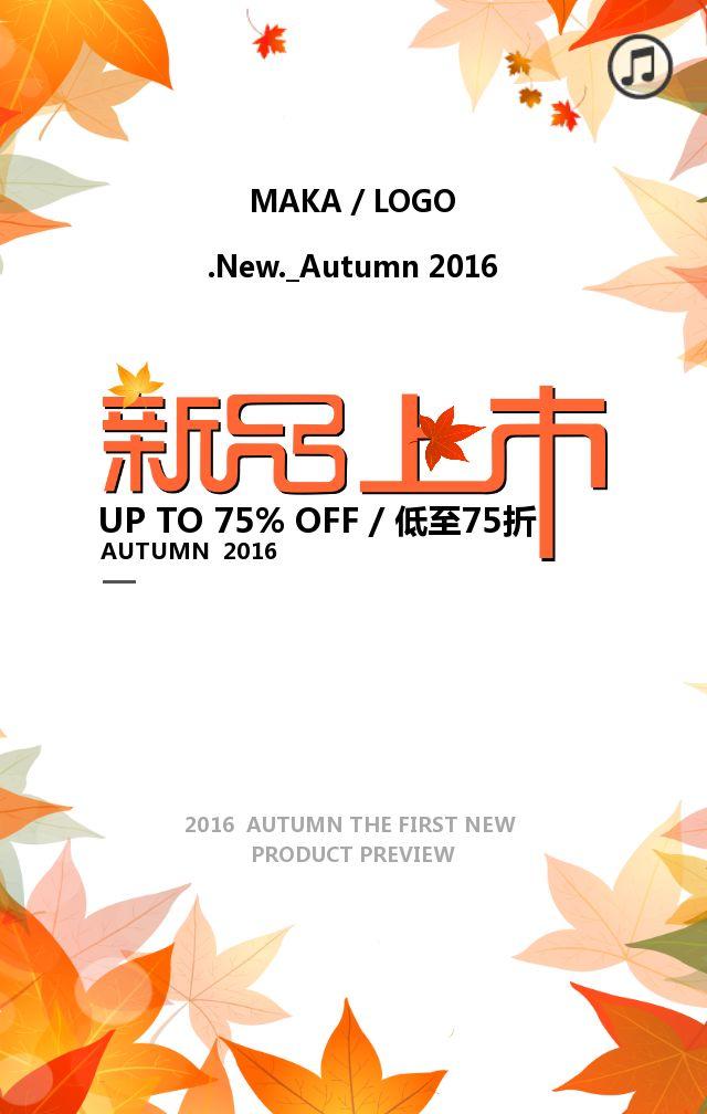 时尚秋季产品推广