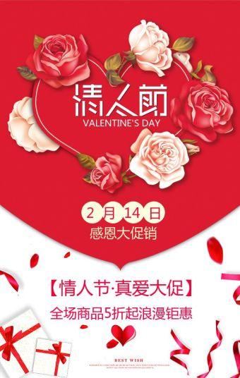 情人节促销/浪漫/情人节/鲜花/网店商城促销活动/214