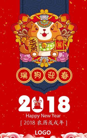 2018年新年贺卡