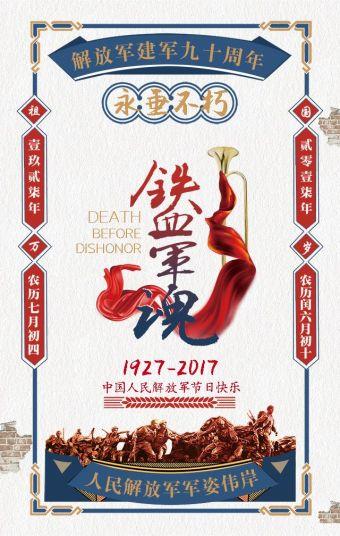 八一建军节90周年庆