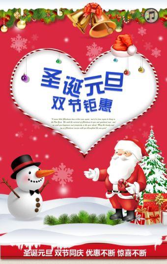 圣诞元旦双节钜惠