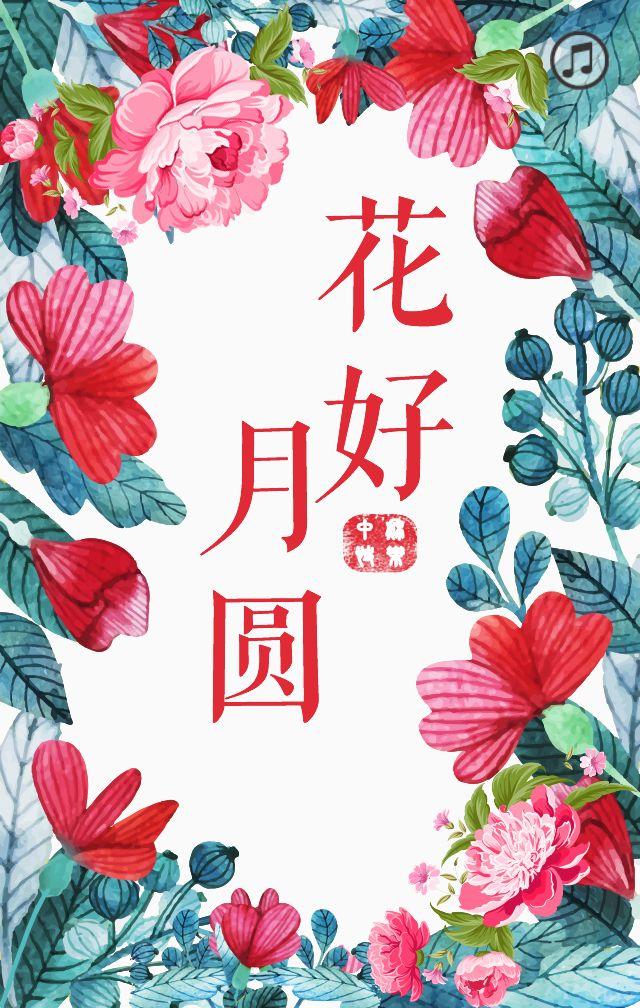 中秋祝福_maka平台海报模板商城