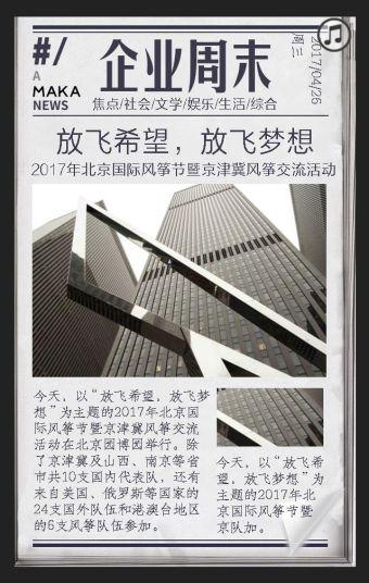 新闻通用活动模板-企业/校园/活动适用