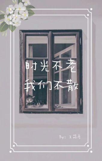 致闺蜜/致青春/最好的我们最好的青春/毕业礼物/生日祝福/