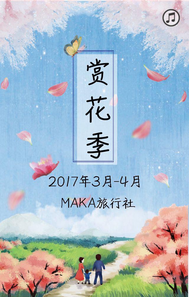 浪漫赏花踏青宣传推广模板