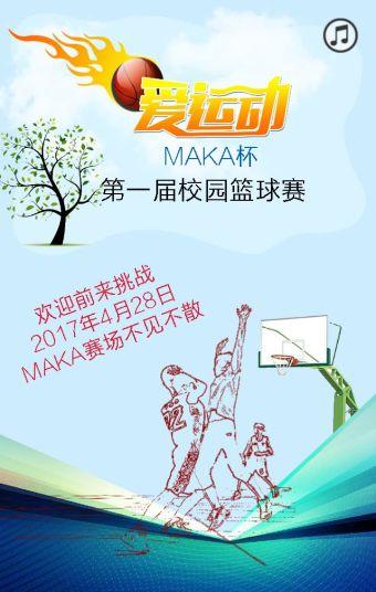 MAKA杯校园篮球赛