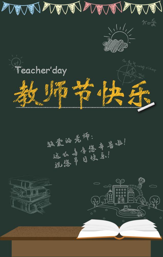 教师节囹�a_教师节祝福