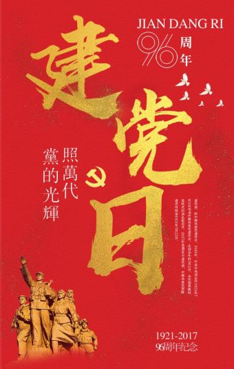 七一建党节 庆祝 介绍 党建文化宣传 庆祝中国共产党成立96周年 纪念活动