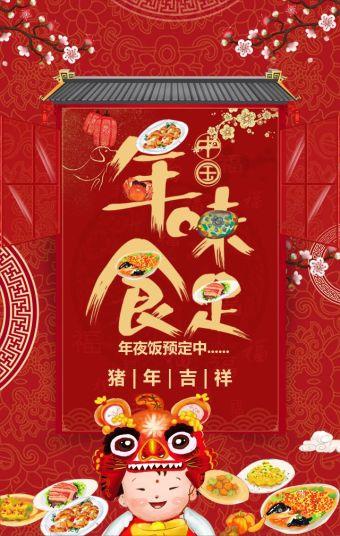 年夜饭,年夜饭预定,春节订餐,除夕年夜饭宴席预订