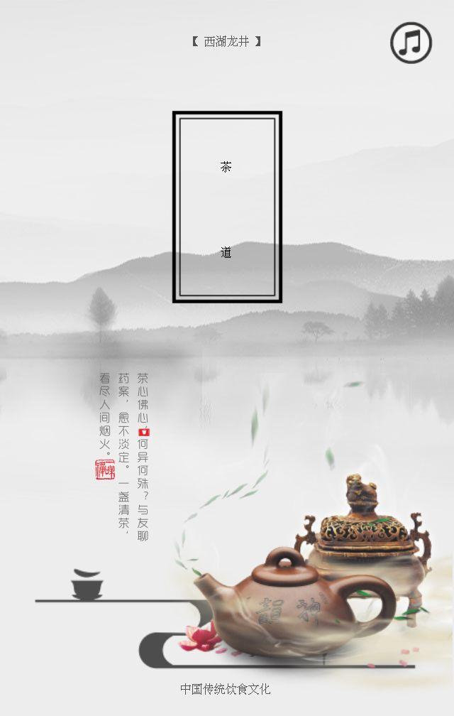 中国风茶叶产品推广促销