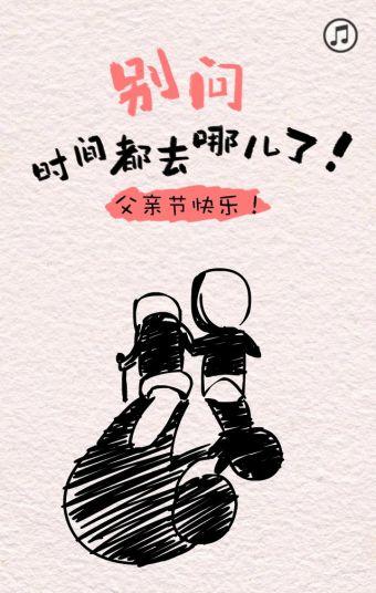 父亲节/爸爸/原创手绘搞笑/产品促销/祝福/创意/爱