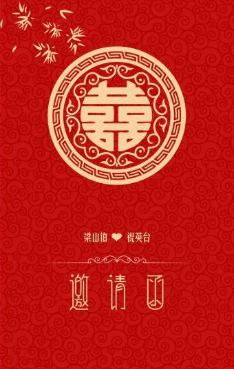 中式中国风红色喜庆简约请帖喜帖婚礼邀请函