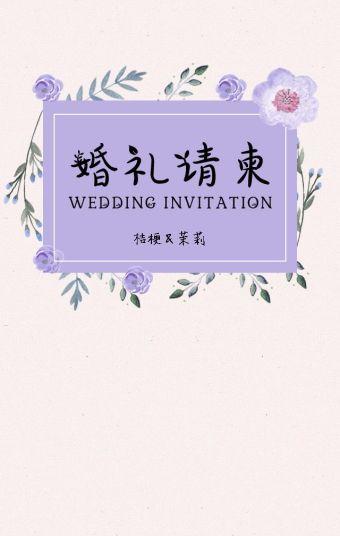 紫色唯美淡雅婚礼邀请函 请柬 喜帖