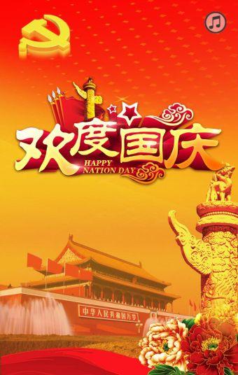 国庆宣传/国庆节/企业宣传