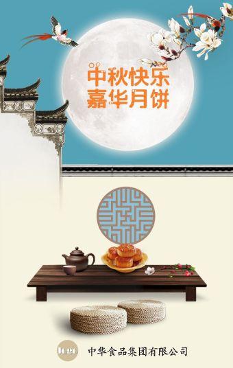 中秋月饼宣传销售