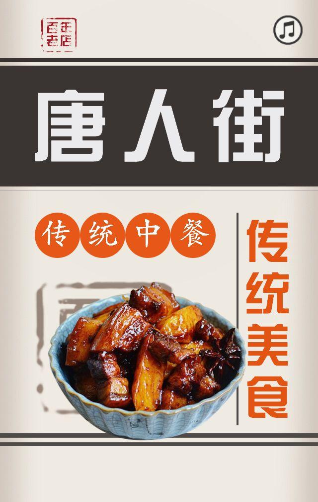 中华传统美食