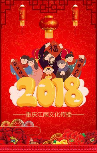 2018年公司新年祝福春节放假通知企业新年祝福客户祝福