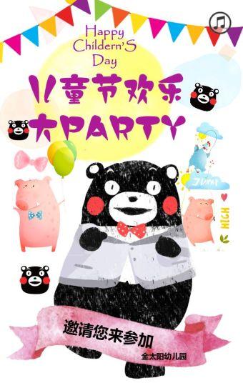 六一儿童节欢乐Party邀请函